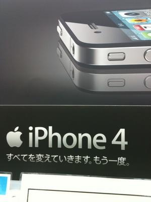 iPhone 3GS.JPG