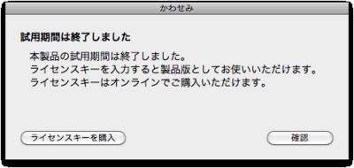 スクリーンショット(2009-11-27 15.52.47).png