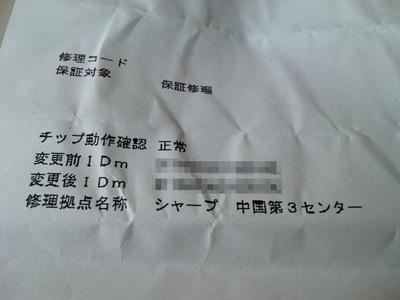 SH380462.JPG